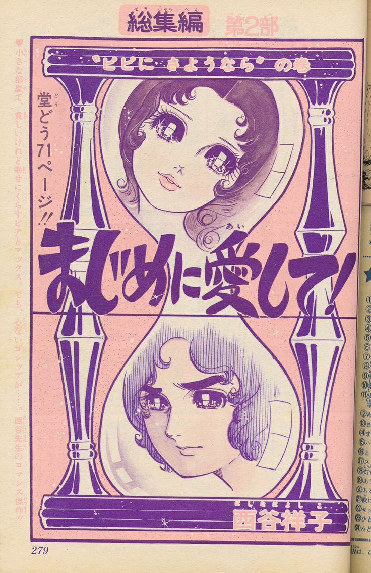 Sachiko Nishitani my scan from Margaret magazine 1972