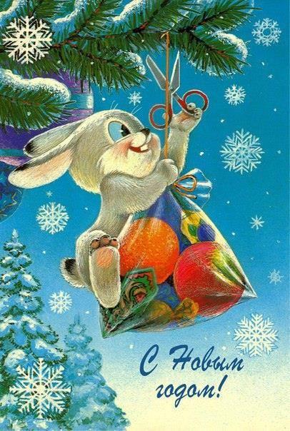 <<Советские добрые новогодние открытки>>