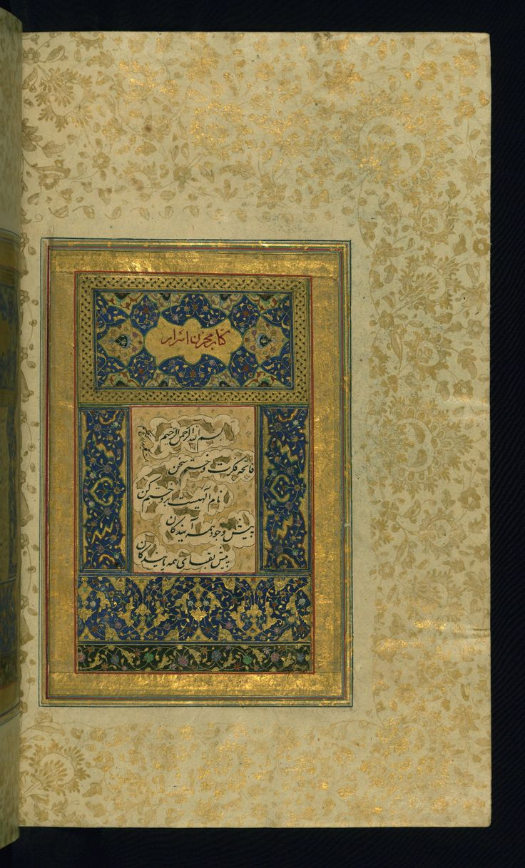 Double-page illuminated frontispiece - Makhzan-i asrār - This is the right side of a double-page illuminated frontispiece inscribed with the title of the first poem of the Khamsah, Makhzan-i asrār.