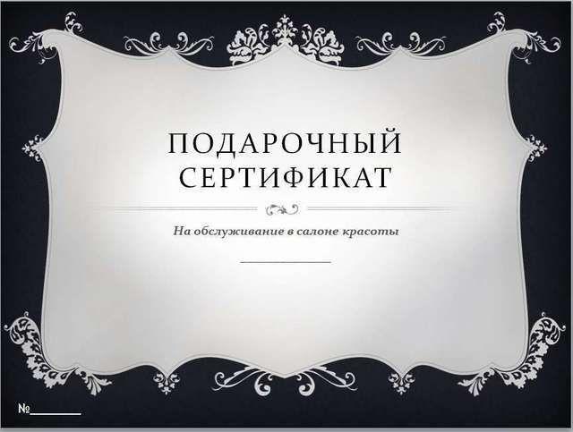 подарочный сертификат шаблон pdf