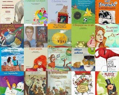 Ζητούνται Αναγνώστες!!!: Παιδικά και εφηβικά βιβλία που ξεχώρισαν το 2014 σto βιβλιπωλείο ΔΟΚΙΜΑΚΗΣ http://zhtunteanagnostes.blogspot.gr/2015/01/2014_29.html...
