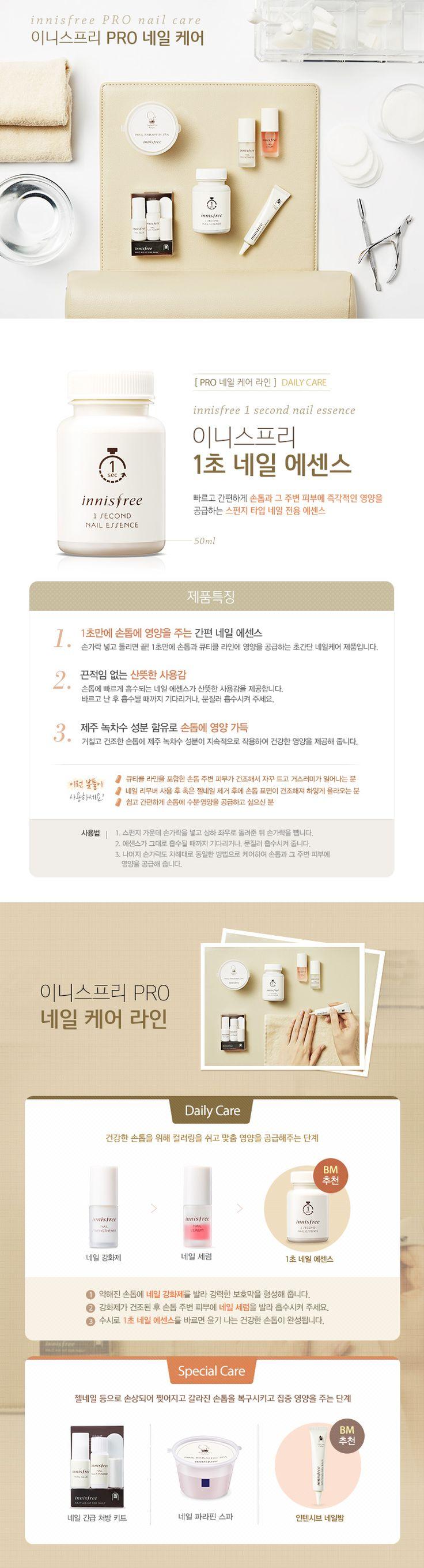 쇼핑하기 > 컬러메이크업 > 네일케어 | Natural benefit from Jeju, innisfree