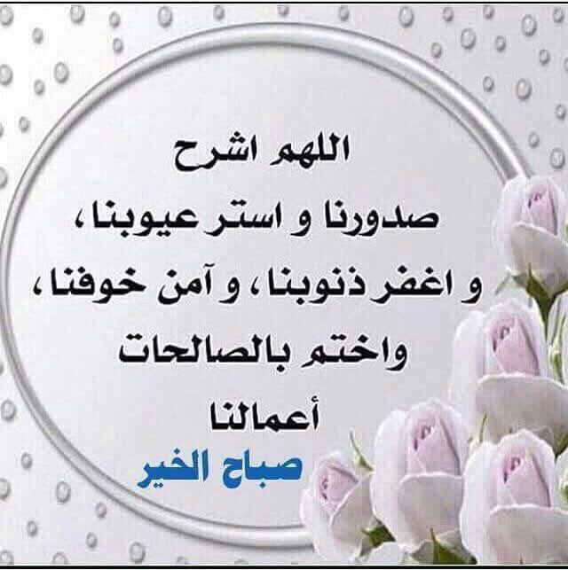 صباح الخير Islam Facts Prayer For The Day Islamic Messages