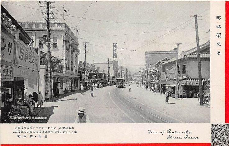 Fusan (Busan) Korea:  Benten-cho Street  (변천정 2-가) circa 1930s