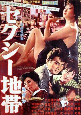 セクシー地帯 新東宝映画(1961年)