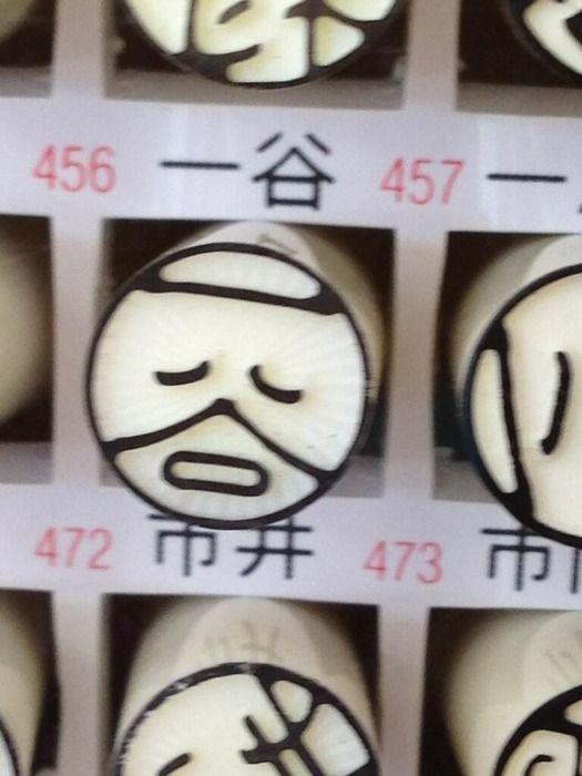 ねたたま : ★一谷さんのハンコがちょっと体調悪そうwww - ライブドアブログ
