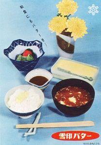 雪印バターのポスター(昭和33年)