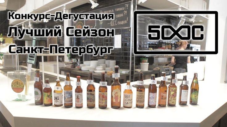 """Конкурс-дегустация домашнего пива """"Лучший Сейзон"""" - СПБ"""