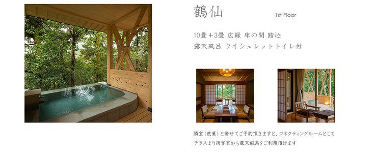山中温泉 かよう亭|旅人の歓こびが糧 山の宿|