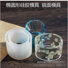 1Pcs Silicone oval Bracelet Mold Casting Mould For Resin Bangle Bracelet Jewelry Making Tools For Child(China (Mainland))