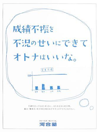 朝日広告賞 河合塾