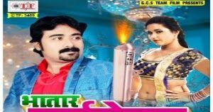 Bhatar saliencer satawe nagendra ujala bhojpuri dj song http://ift.tt/2DIvRxj  Bhatar saliencer satawe bhojpuri mp3 dj song  Bhatar saliencer satawe bhojpuri mp3 dj songdownload  hinawa tora laika na hoi bhojpuri hot song download