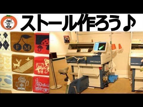 【 うろうろ和歌山 】 フォルテワジマ 3階 島精機 ホールガーメント コンピューター 横編み 体験機