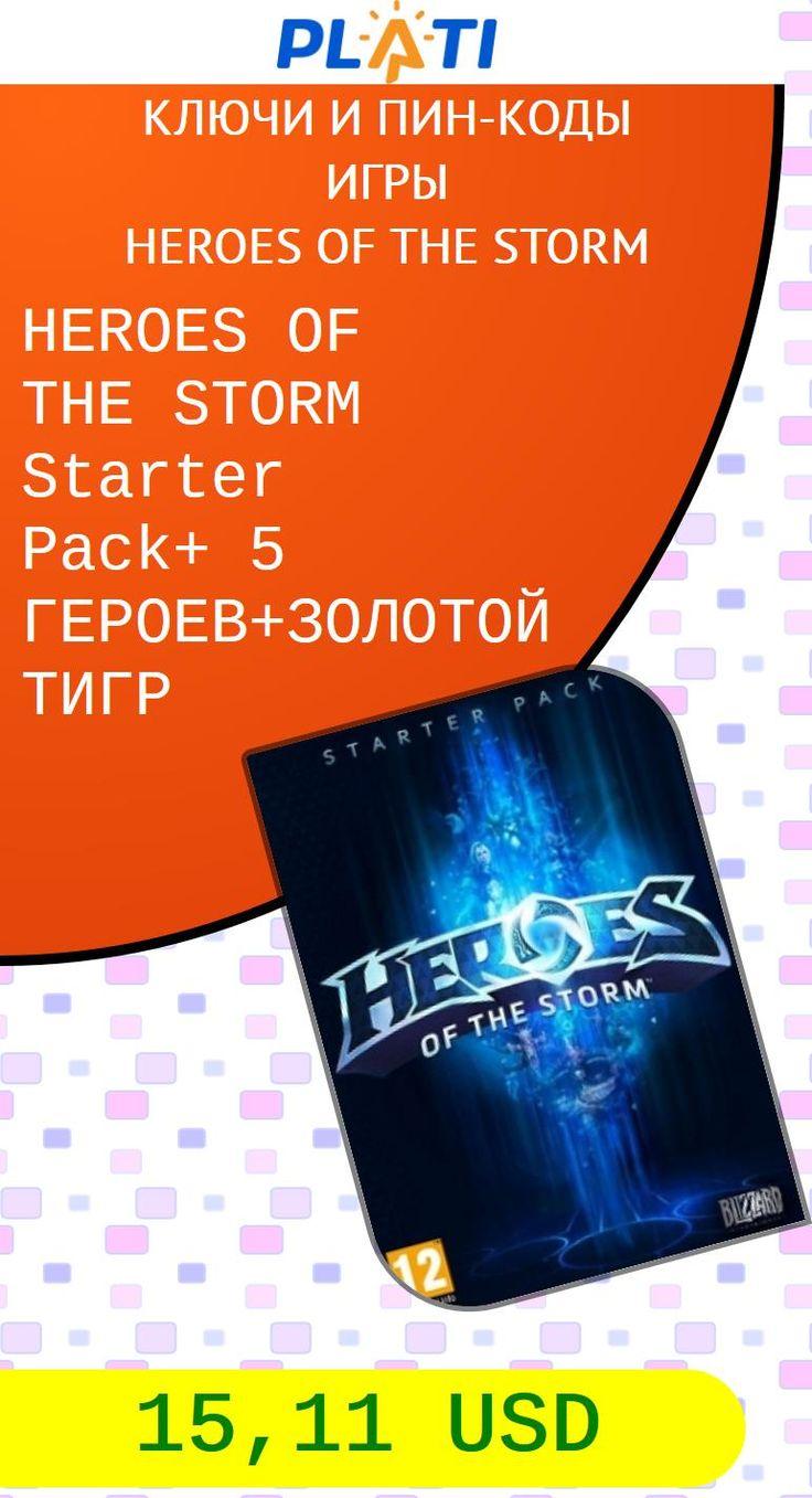 HEROES OF THE STORM Starter Pack  5 ГЕРОЕВ ЗОЛОТОЙ ТИГР Ключи и пин-коды Игры Heroes of the Storm