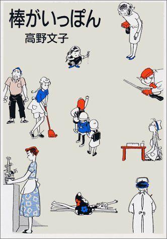 棒がいっぽん (Mag comics)   高野 文子 http://www.amazon.co.jp/dp/4838706138/ref=cm_sw_r_pi_dp_5P1Kvb1MJS3DQ