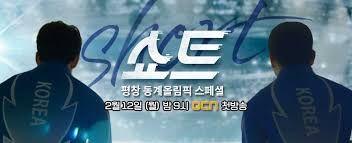 Short (Korean Drama) Episode 5 Kdrama watch online