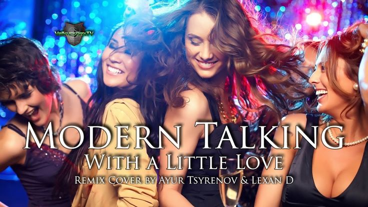 Modern Talking - With a Little Love - Remix Cover by Ayur Tsyrenov & Lex...