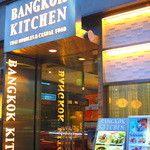 バンコクキッチン 銀座コリドー街店 (Bangkok Kitchen) - 新橋/タイ料理 [食べログ]