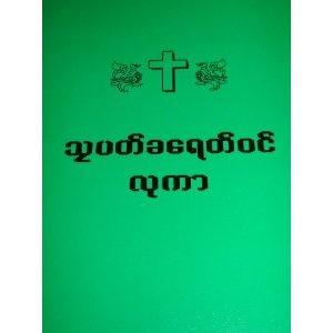 The Gospel of Luke in Mon Language  $17.99