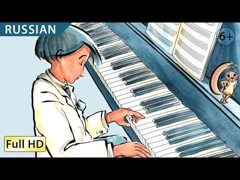 "(29) The Little Pianist: Learn Russian with subtitles - Story for Children ""BookBox.com"" - YouTube"
