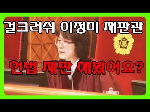 빡친 이정미 헌법 재판관, 당신 헌법 재판 해봤어요? 일동~ 침묵~