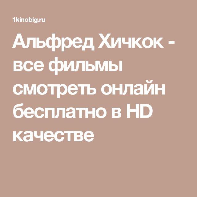 Альфред Хичкок - все фильмы смотреть онлайн бесплатно в HD качестве