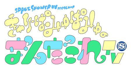 『SPACE SHOWER TV presents きゃりーぱみゅぱみゅの「なんだこれTV」』ロゴ
