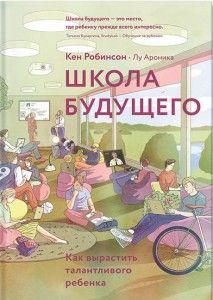 3 книги, несущие новый взгляд на образование и воспитание детей