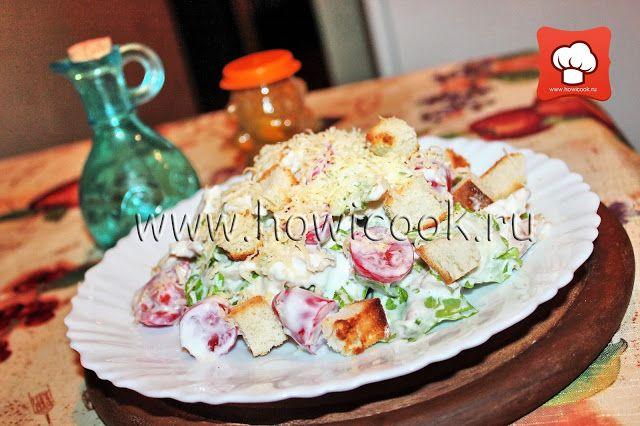 салат цезарь низкокалорийный