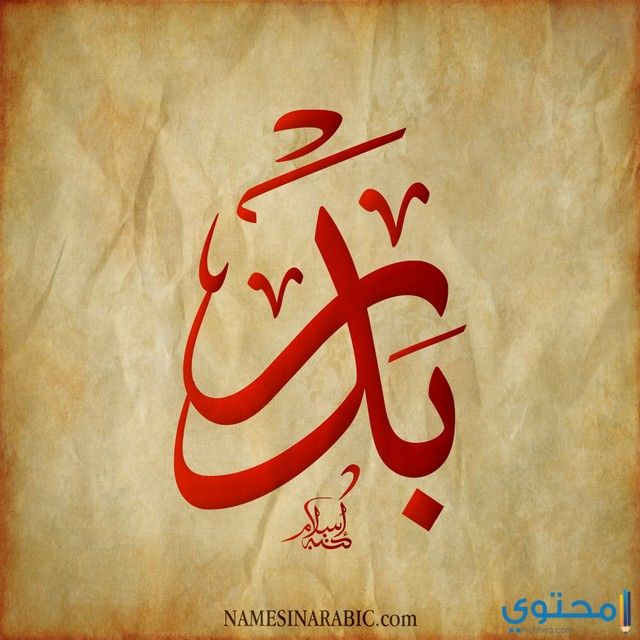 معنى اسم بدر Muhtwa Com Arabic Calligraphy Calligraphy Art