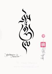 Gentleness in character-spirit. Ornate Drutsa script stacked