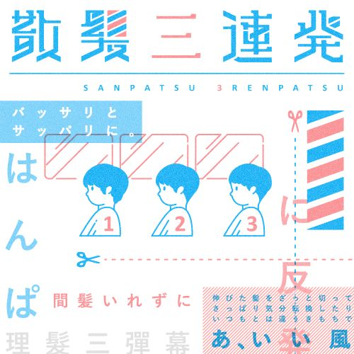 No. 0378 散髪三連発