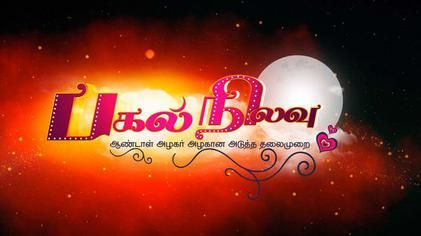 Loading... Vijay TV Pagal Nilavu 24-10-2017 Watch drama view online with English subtitles. Tamil serial Pagal Nilavu 24-10-17 Vijay Television romantic serial. Aandal Azhagar – October 24th 2017 is a tamil drama being aired on Vijay TV. Pagal Nilavu 24/10/2017 is viewed by many from many parts of the globe. Pagal Nilavu 24-10-2017 Vijay TV program |...