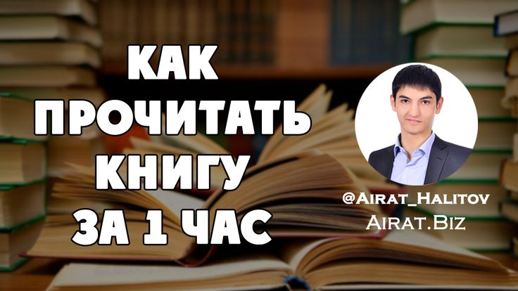 Как прочитать книгу за 1 час и освоить #скорочтение всего за несколько дней? Посмотри видео Айрата Халитова из рубрики #АйратЧитает и внедри новый навык! #бизнес #книги #обучение #АйратХалитов #AiratBiz