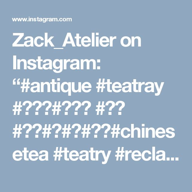 "Zack_Atelier on Instagram: ""#antique #teatray #老傢俱#酸枝木 #茶道 #茶盤#🍵#宋#茶盞#chinesetea #teatry #reclaim#rosewood #antiquefurniture #parts #georgeous #mable #茶道 #古董 #老酸枝…"""