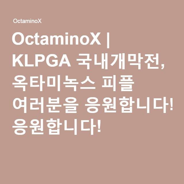 OctaminoX | KLPGA 국내개막전, 옥타미녹스 피플 여러분을 응원합니다!