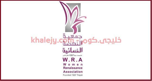 وظائف للنساء بالرياض أعلنت عنها جمعية النهضة النسائية الخيرية للسعوديات لحملة البكالوريوس ننشر التفاصيل ورابط التقديم Home Decor Decals Decor Home Decor