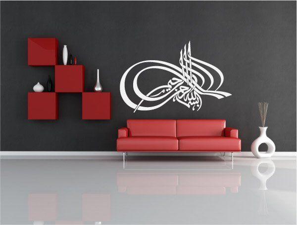 #Arabic #calligraphy wall #sticker.