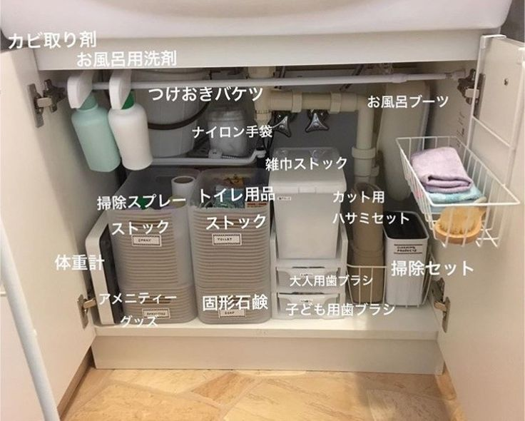 排水管等の関係でなかなか思うようにいかない洗面所下の収納。 どこか無駄に空いたスペースができてしまったり、逆に詰め込みすぎて何がどこにあるのか分かりづらくなってしまったり… 今回はそんなお悩みに、100均アイテムを使った簡単スッキリな収納法をご紹介します☆ 洗面所の意外なスペースも、じつはちゃんとした収納スペースとして無駄なく使えるんですよ♬°+.(ノ*>ω・)ノ*