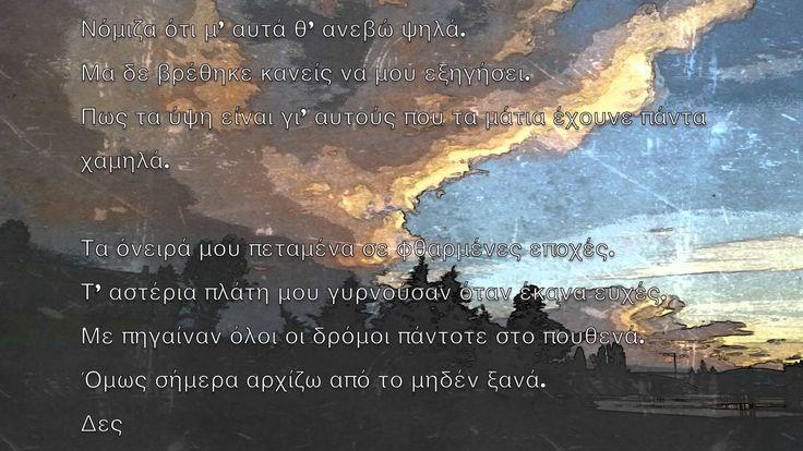 Μπάμπης Στόκας - Ανθίζουν τ' άστρα