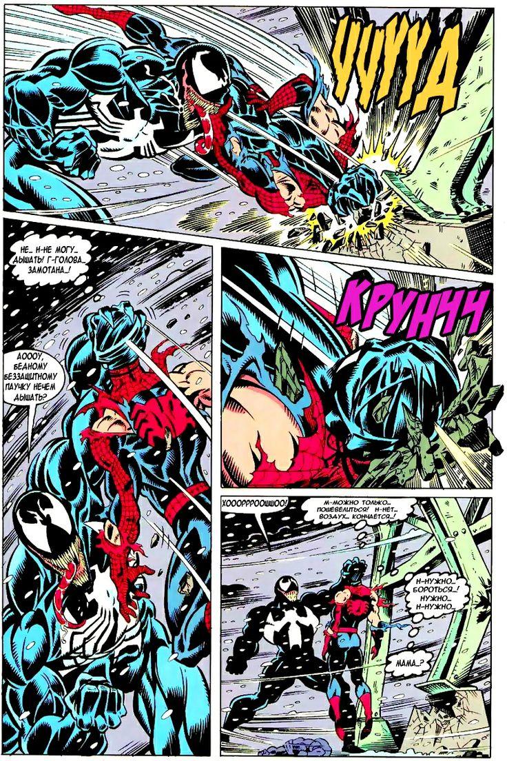 Amazing Spider-Man 375 1993.