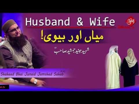 Husband And Wife | Junaid Jamshed Sahab zaitoon tv - YouTube