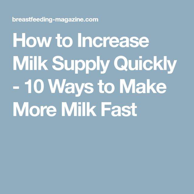 How to Increase Milk Supply Quickly - 10 Ways to Make More Milk Fast