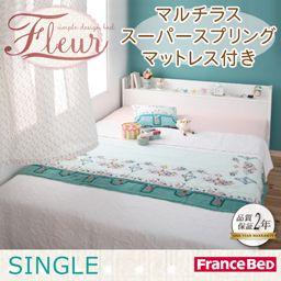 棚・コンセント付き収納ベッド【Fleur】フルール【マルチラススーパースプリングマットレス付き】シングル【楽天市場】