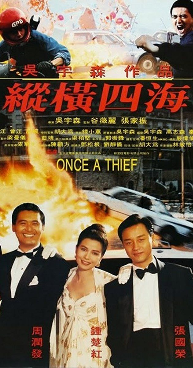 Directed by John Woo.  With Leslie Cheung, Yun-Fat Chow, Cherie Chung, Kong Chu. A romantic and action packed story of three best friends, a group of high end art thieves, who come into trouble when a love-triangle forms between them.