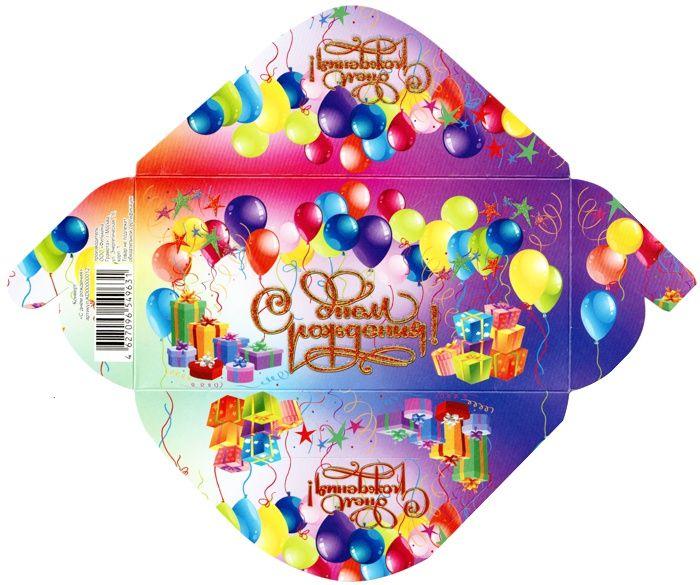 Конверт открытка для детей для день рождения детей, самые