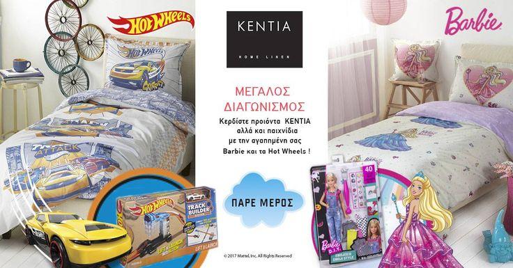 Διαγωνισμός Kentia Home Linen με δώραBarbie και Hot Wheels (πετσέτες, παπλώματα, κουβέρτες, μπουρνούζια, σεντόνια κτλ)! http://getlink.saveandwin.gr/91R