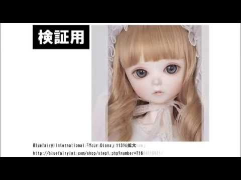 Kaoru Hasegawa (self-styled artists) is tracing the private photos on the doll photos and net of BlueFairy company without permission (Korea doll maker)  長谷川馨トレパク疑惑検証動画  検索用:Soy sauce Uchuuw Soy sauce 宇宙ぅ