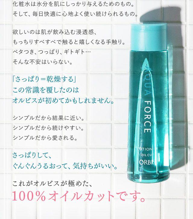 化粧水は水分を肌にしっかり与えるためのもの。そして、毎日快適に心地よく使い続けられるもの。欲しいのは肌が飲み込む浸透感、もっちりすべすべで触ると嬉しくなる手触り。ベタつき、つっぱり、ギトギト…そんな不安はいらない。「さっぱり=乾燥する」この常識を覆したのは オルビスが初めてかもしれません。シンプルだから結果に近い。シンプルだから続けやすい。シンプルだから愛される。さっぱりして、ぐんぐんうるおって、気持ちがいい。これがオルビスが極めた、100%オイルカットです。