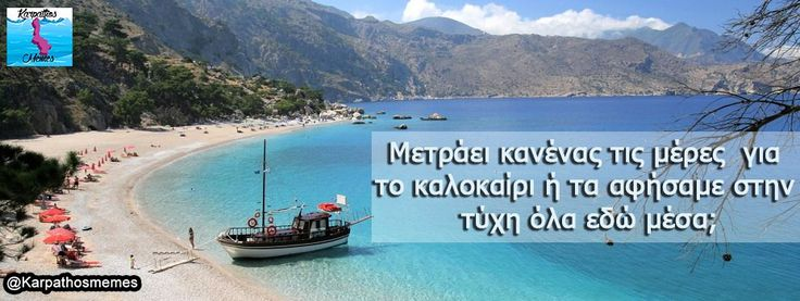 #karpathos #memes #karpathosmemes #greek #quotes #island #summer #summertime #islnad #greece